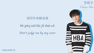 华晨宇 (Chenyu Hua) - 我管你 (I Don't Care) Lyrics 歌词 (Chi/Pin/Eng)