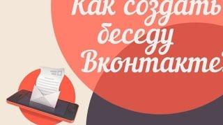 Как создать беседу ВКонтакте. ШКОЛА ВКОНТАКТЕ