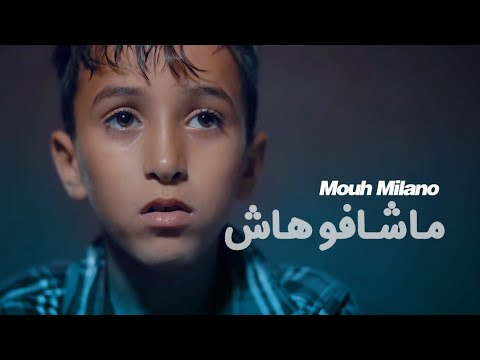 MOUH MILANO - Machafouhach (Official Music Video) - موح ميلانو- ماشافوهاش