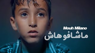 MOUH MILANO  Machafouhach (Official Music Video)  موح ميلانو ماشافوهاش