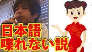 中華料理店で働いてる中国人まともに日本語喋れない説 thumbnail