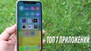 ТОП-7 приложений на iPhone (ИЮЛЬ 2018)