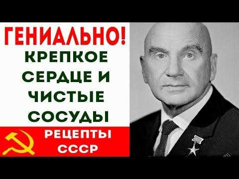 Гениальный рецепт из СССР! Улучшение кровообращения, укрепление сосудов и сердца Про здоровье