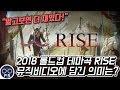 ENG Sub 2018 롤드컵 테마곡 RISE 뮤직비디오에 담긴 의미는? - 2018 LOL Championship, RISE mean?