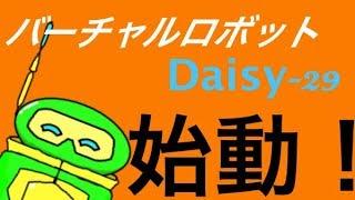 おしゃべりデイジーの動画「[自己紹介]バーチャルロボットデイジー、始動します![Vtuber]」のサムネイル画像