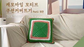 Part2. 캐모마일 꽃 모티브 쿠션커버 뜨기 (뒷면)…