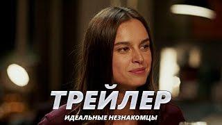 Идеальные незнакомцы - Трейлер на Русском | 2017 | 2160p