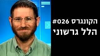 הקונגרס #026- הלל גרשוני