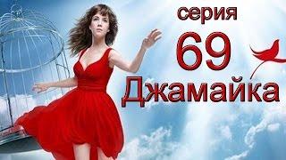 Джамайка 69 серия