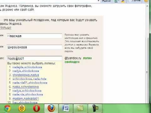 Как создать аккаунт на Яндексе?