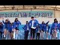ひびき高校 ダンス部2017とばた菖蒲まつり の動画、YouTube動画。
