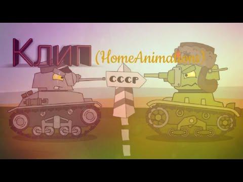 Клип (HomeAnimations)
