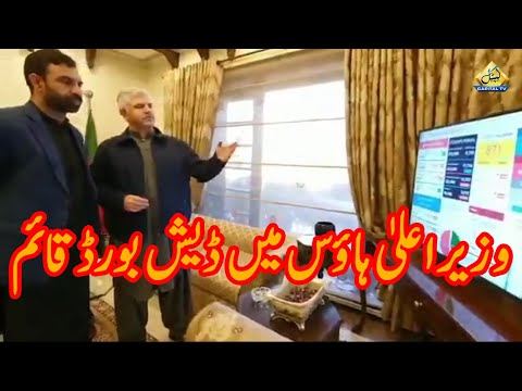 PTI's Govt One more step towards Digitization; Chief Minister Dashboard set up at CM KP house