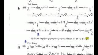 Byzantine Music Lesson 24 Ex 99 101 (Αντικένωμα)