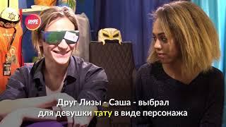 Тату-шоу «Набей и забей» на HYPE – 1 выпуск