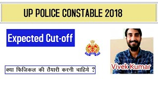 UP POLICE EXPECTED CUT OFF(Merit) 2018... RUNNING KRE YA NHI