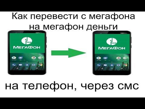 Как перевести с мегафона на мегафон деньги на телефон через смс