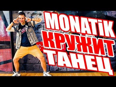 Скачать песни Monatik в MP3 бесплатно – музыкальная