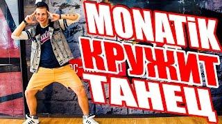 ТАНЕЦ - КРУЖИТ - МОНАТИК - MONATiK #DANCEFIT