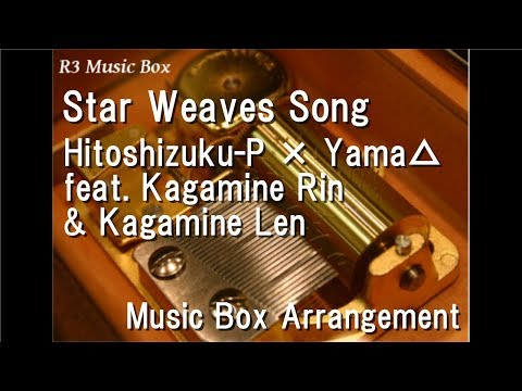 Star Weaves Song/Hitoshizuku-P × Yama△ feat. Kagamine Rin & Kagamine Len [Music Box]