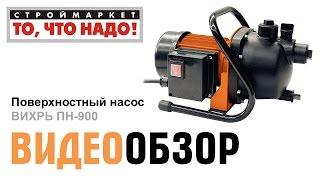 Поверхностный насос ВИХРЬ ПН-900 - купить поверхностный насос в Москве, насосы, насосное(Строймаркет