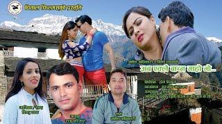 New Nepali Lok dohori 2074 , Aaba Ekali Bachna Garo Bho , Raju Pariyar & Bishnu Pantha