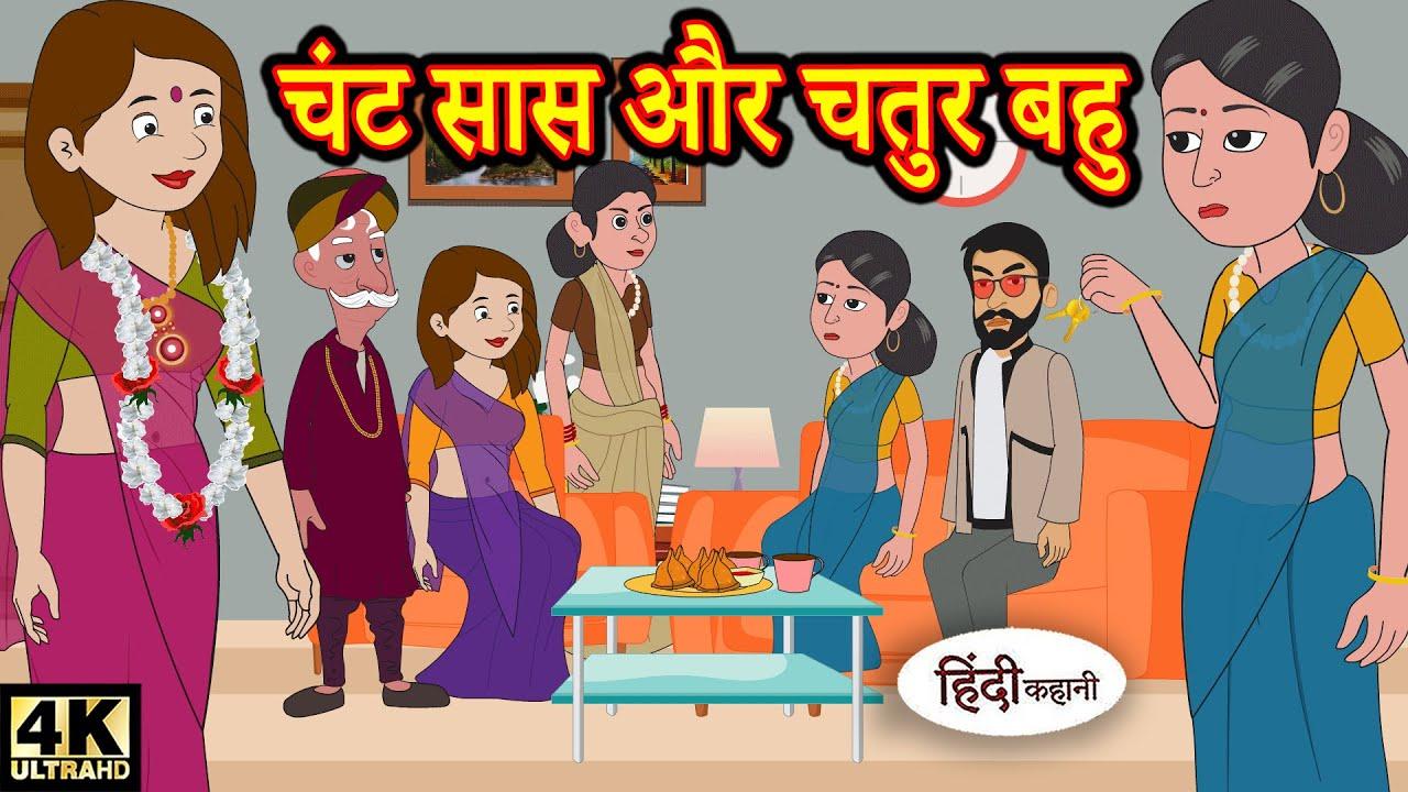 Kahani चंट सास और चतुर बहु - hindi kahaniya | story time | saas bahu | new story | kahaniya | New