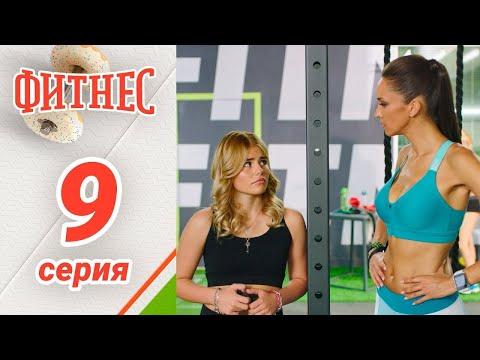Сериал Фитнес. 1 сезон 9 серия