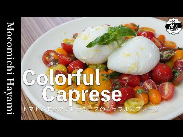 【速水流】トマトとモッツァレラチーズのカラフルカプレーゼ
