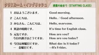 tr.1 クラスルーム・イングリッシュ 授業の始まり(STARTING CLASS)