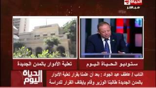 برلمانى: ألوم وزير الإسكان على إصدار قرارات قبل مناقشتها في 'النواب'.. فيديو