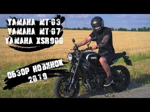 Тест-драйв новинок 2019. Yamaha Mt-03, Yamaha Mt-07, Yamaha Xsr 900 / Наши Лица