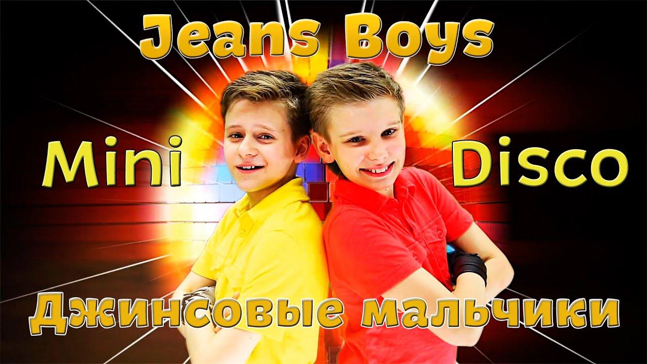 ПРЕМЬЕРА КЛИПА!!! ДЖИНСОВЫЕ МАЛЬЧИКИ — MINI DISCO / Jeans Boys — Mini Disco