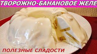 Полезней не бывает! Творожно-банановый десерт (желе)
