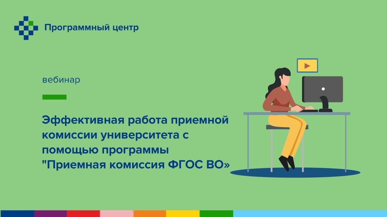 Эффективная работа приемной комиссии университета с помощью  Эффективная работа приемной комиссии университета с помощью программы Приемная комиссия ФГОС ВО