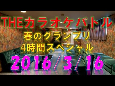 THEカラオケバトル 2016「春のグランプリ4時間スペシャル」
