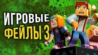 Игровые фейлы: Minecraft, Eve Online, War Thunder, Team Fortress 2