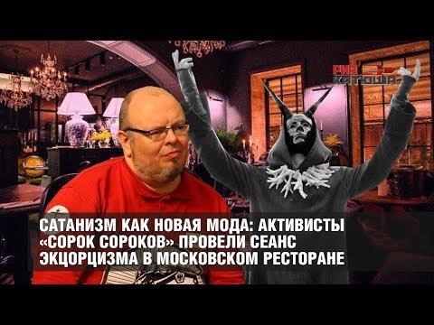 «Сорок сороков» провели сеанс экцорцизма в московском ресторане