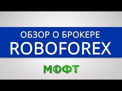Видео о roboforex в кого инвестировать на форекс
