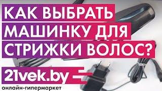 видео Как выбрать правильно машинку для стрижки волос