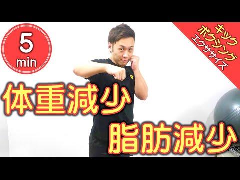 【5分】体重減少キックボクササイズ!脂肪燃焼キックボクシング!