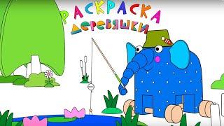 Раскраска Деревяшки — Рыбалка — Серия 34