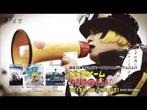 『血空』(Music Video)/メトロノーム
