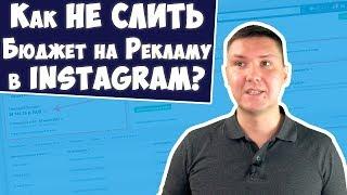 Реклама в Инстаграм | Как не слить бюджет на рекламу в Instagram