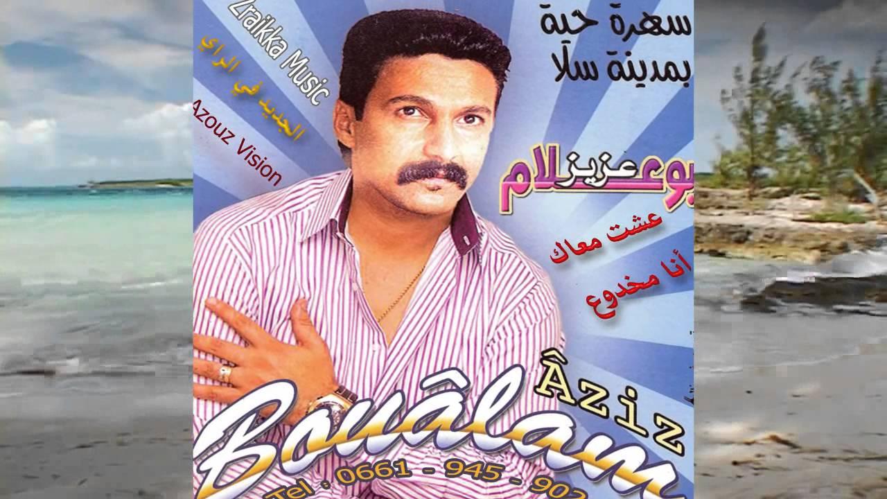 aziz boualam aziz boualam 2007