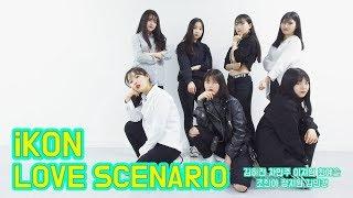 iKON(아이콘)_ 사랑을 했다(LOVE SCENARIO) 7인 안무(Dance Cover)
