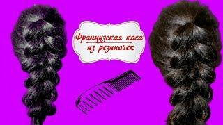 Французская коса с помощьи резинок