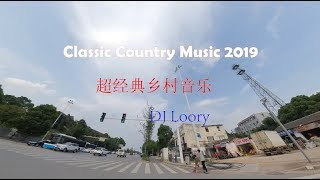Classic Country Music 2019 超经典乡村音乐 - DJ Loory