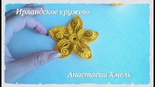 Уроки вязания.  МК цветок с завитками золотце.  Ирландское кружево. Irish lace