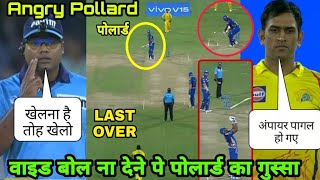 Kieron Pollard Angry on Umpire, Umpire big mistake in Final Mi vs Csk, Mi vs Csk Last over drama